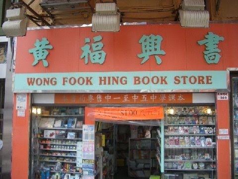 Wrong Bookstore